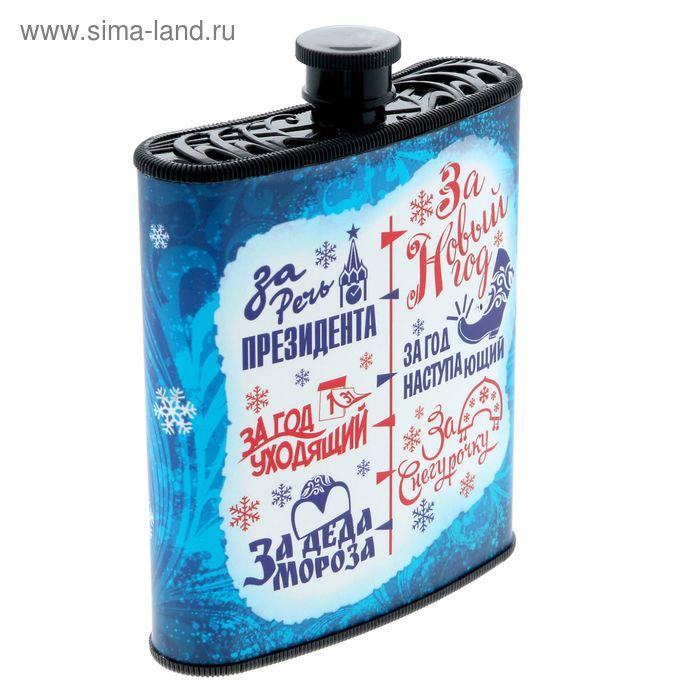 "Фляжка ""За Новый год"", 210 мл"