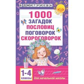 «1 000 загадок, пословиц, поговорок, скороговорок», Дмитриева В. Г.