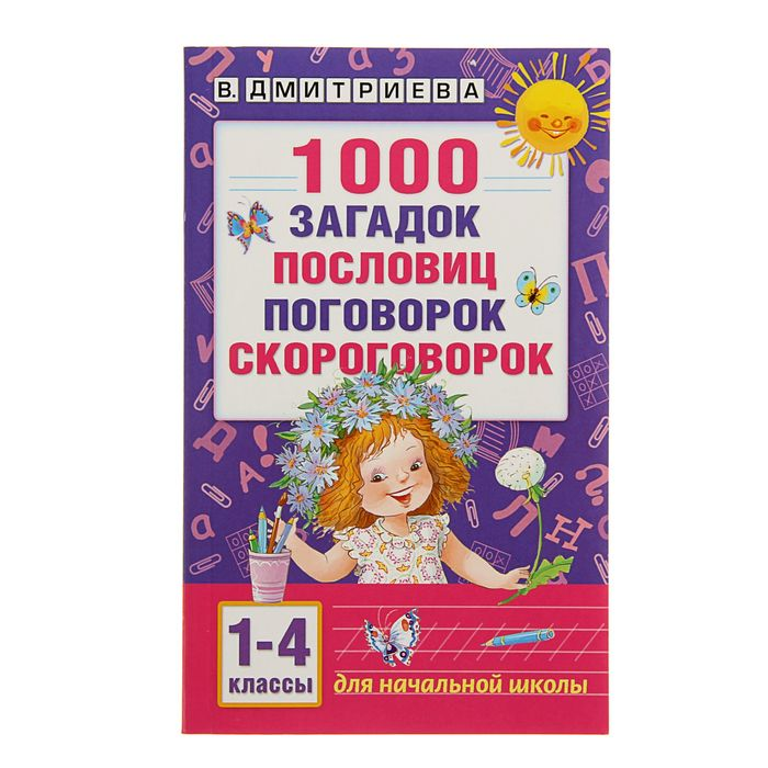 «1 000 загадок, пословиц, поговорок, скороговорок», Дмитриева В. Г. - фото 977052