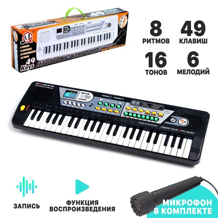Синтезатор «Маленький музыкант» с микрофоном, 49 клавиш, цвет чёрный