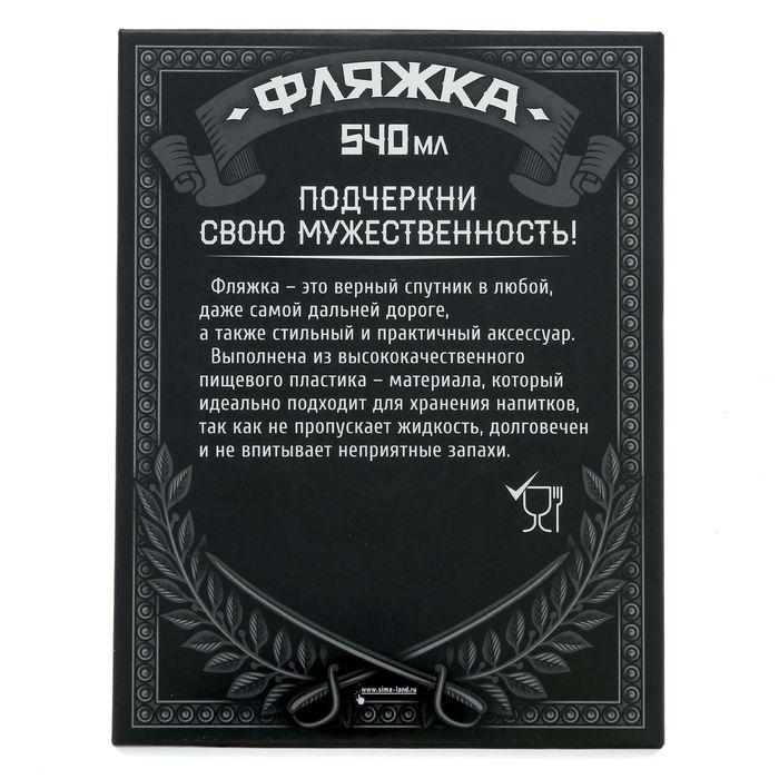 """Фляжка """"Золотой человек"""", 540 мл"""