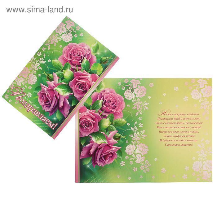 """Открытка-гигант """"Поздравляем!"""" Фиолетовые розы, зеленый фон"""
