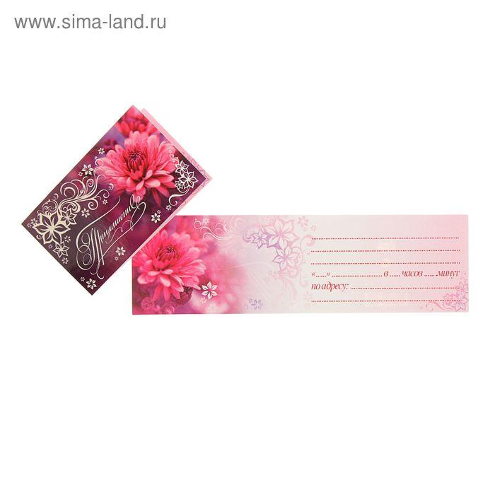 Приглашение универсальное; розовый фон