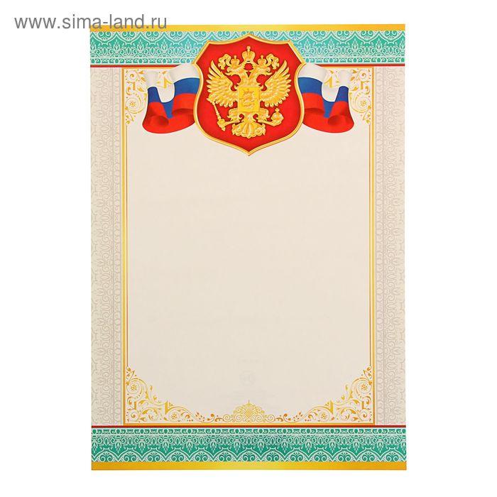 Грамота; Флаг и герб РФ, бирюзовая рамка