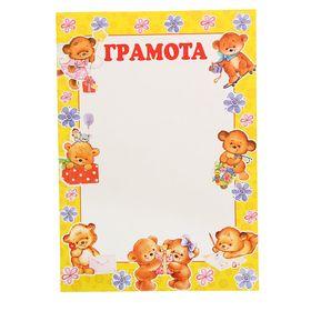 """Грамота """"Детская"""" желтая рамка, медвежата"""
