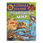 Энциклопедия «Подводный мир»