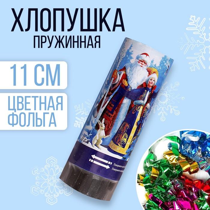 "Firecracker spring ""Happy New year!"" (confetti+ foil streamer) 11cm"