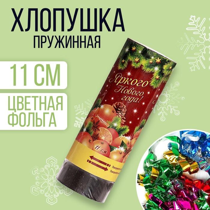 Хлопушка пружинная «Яркого Нового года!», конфетти, фольга-серпантин», 11см