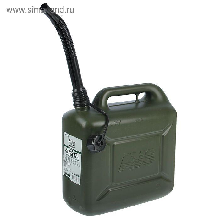 Канистра топливная AVS TPK-Z, пластиковая, 10 л
