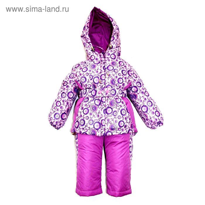 Костюм для девочек демисезонный, рост 92 см, цвет сирень 18-541
