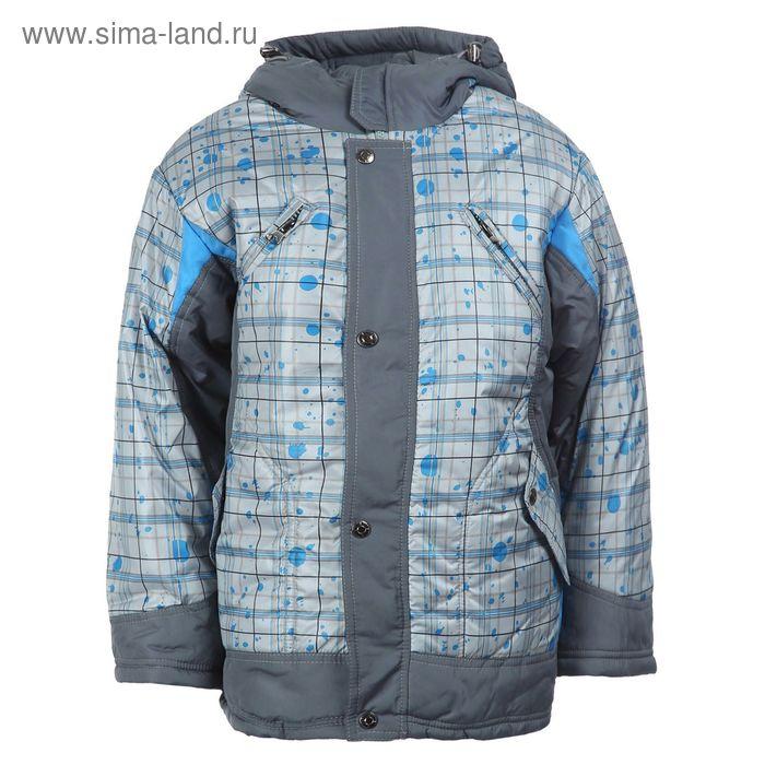 Куртка для мальчиков зимняя, рост 128 см, цвет серый+голубой 17-431