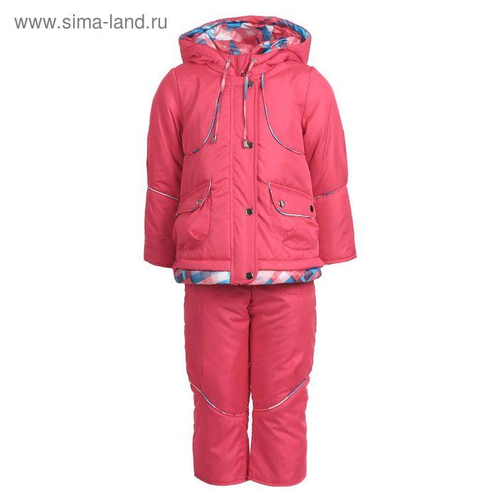 Костюм для девочки демисезонный, рост 92 см, цвет розовый 18-533