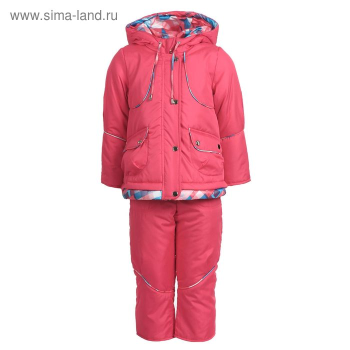 Костюм для девочки демисезонный, рост 98 см, цвет розовый 18-533