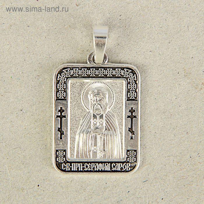 Иконка нательная именная из мельхиора Серафим