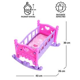 Кроватка для кукол «Чудесный сон»
