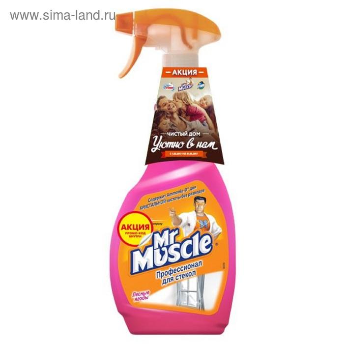 """Чистящее и моющее средство Mr. Muscle """"Лесные ягоды"""" с Ammonia-D для стёкол, 500 мл"""