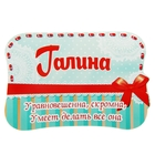 Double-sided magnet Galina