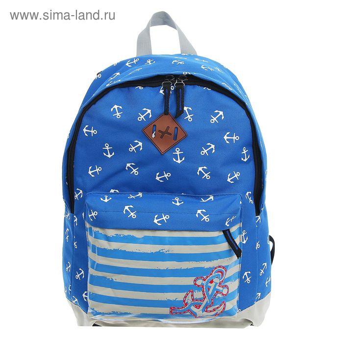 """Рюкзак молодёжный на молнии """"Якорь"""", 1 отдел, 1 наружный карман, голубой"""