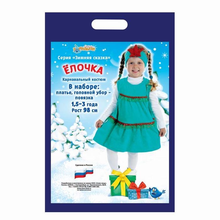 """Детский карнавальный костюм """"Ёлочка"""", велюр, платье, повязка, 1,5-3 г, рост 98 см"""