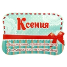"Double-sided magnet ""Xenia"""