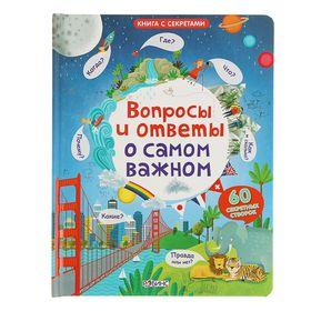 Книга с секретами «Вопросы и ответы о самом важном»