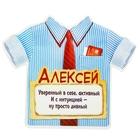 """Двухсторонний магнит """"Алексей"""""""