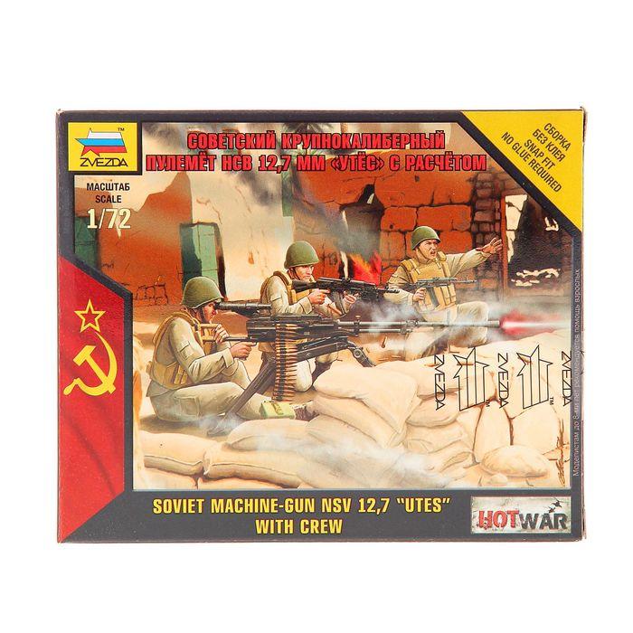 """Сборная модель """"Советский крупнокалиберный пулемёт НСВ 12,7 мм """"Утес"""" с расчётом"""""""