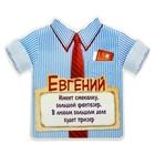 """Двухсторонний магнит """"Евгений"""""""
