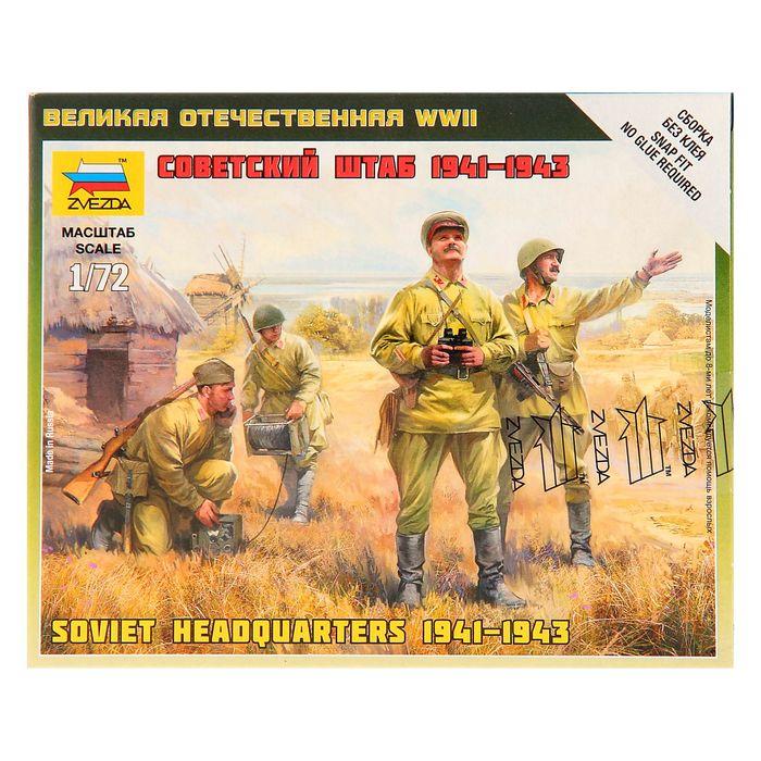 """Сборная модель """"Советский штаб 1941-1943 гг"""""""