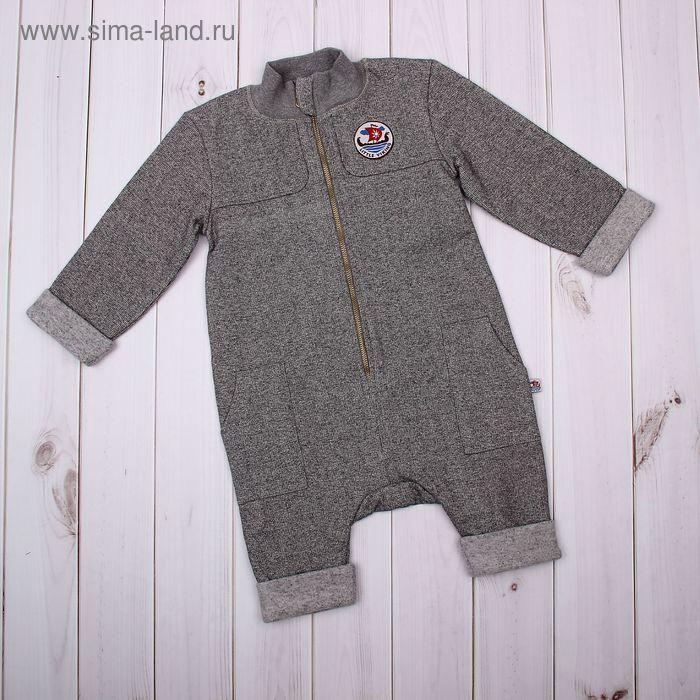 Комбинезон для мальчика, рост 62 см (40), цвет серый (арт. ZBB 17217-GG_М)