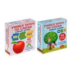 Развивающие карточки-пазлы «Учимся читать по слогам. Новые слова», 40 карточек