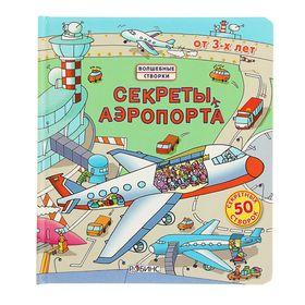 Волшебные створки «Секреты аэропорта»