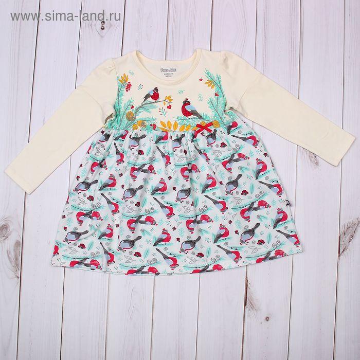 Платье для девочки, рост 104 см (60), цвет молочный (арт. ZBB 14127-V_Д)