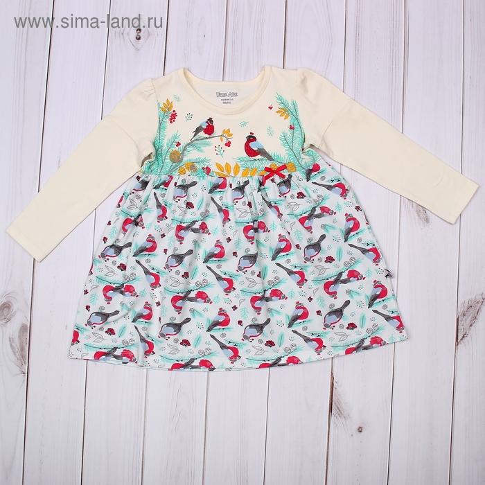 Платье для девочки, рост 86 см (48), цвет молочный (арт. ZBB 14127-V_М)