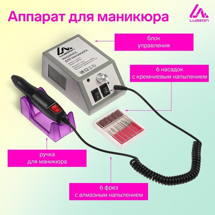 Машинка для маникюра LuazON LMH-02, 10 W, 6 насадок, 20000 об/мин.