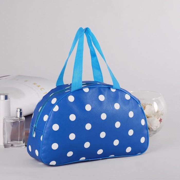 """Косметичка-сумка на молнии """"Горох"""", 1 отдел, синяя"""