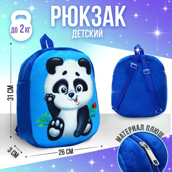 """Детский рюкзак """"Пандочка"""", 31 × 26 см"""