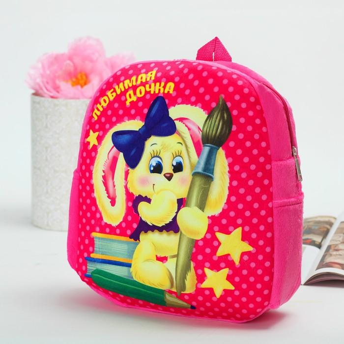 """Плюшевый рюкзак с кармашками """"Любимая дочка"""", 30 х 26"""
