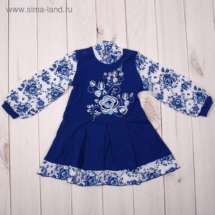 """Платье для девочки """"Гжель"""", рост 128 см (64), цвет васильковый, принт гжель (арт. ДПД945067н_Д)"""