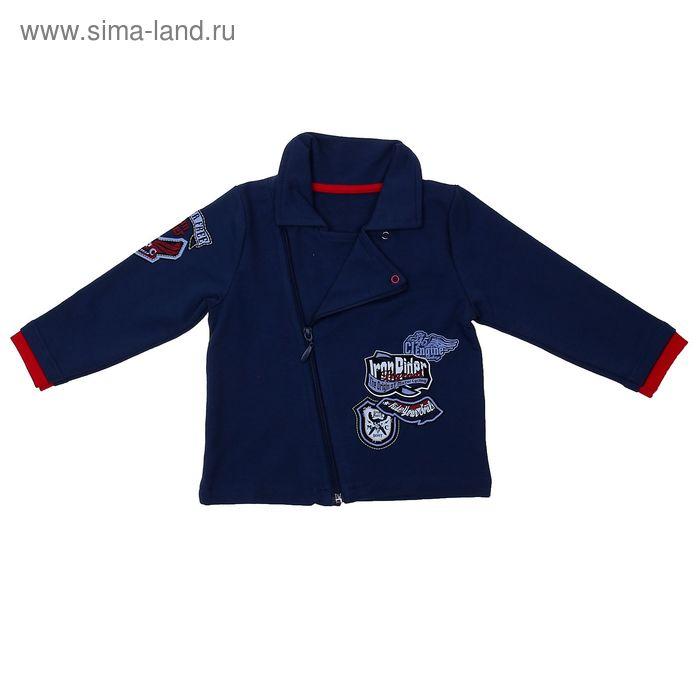 """Куртка для мальчика """"Маленький байкер"""", рост 110 см (56), цвет синий (арт. ПДД636258_Д)"""