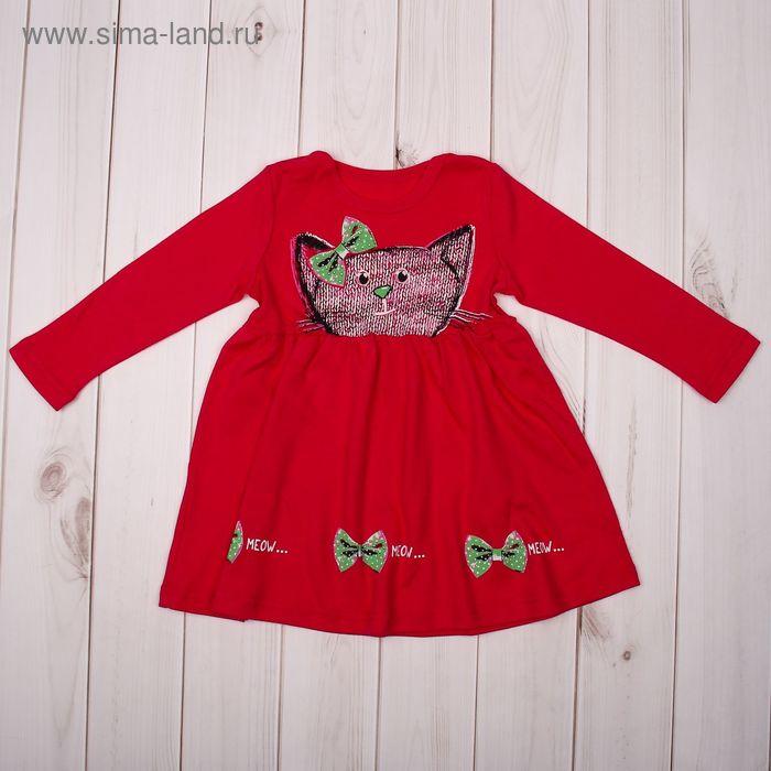 """Платье для девочки """"Котик"""", рост 74 см (48), цвет малиновый (арт. ДПД082067_М)"""