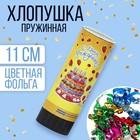 """Хлопушка пружинная """"С днём рождения! Тортик"""", конфетти, фольга-серпантин, 11 см"""
