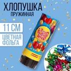 "Firecracker spring ""happy Birthday""balloons (confetti+ foil streamer) 11cm"