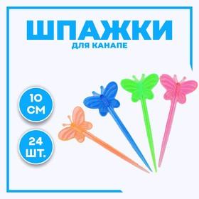 Шпажки для канапе «Бабочка», набор 24 шт., цвета МИКС