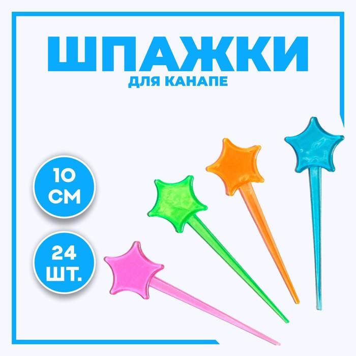 "Шпажки для канапе ""Звезда"" цвета МИКС (набор 24 шт)"