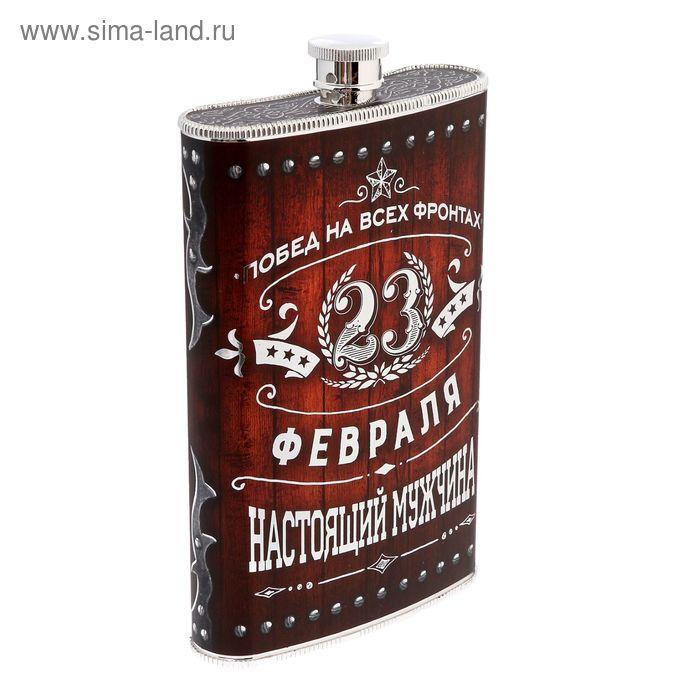 """Фляжка """"23 февраля"""", 300 мл"""