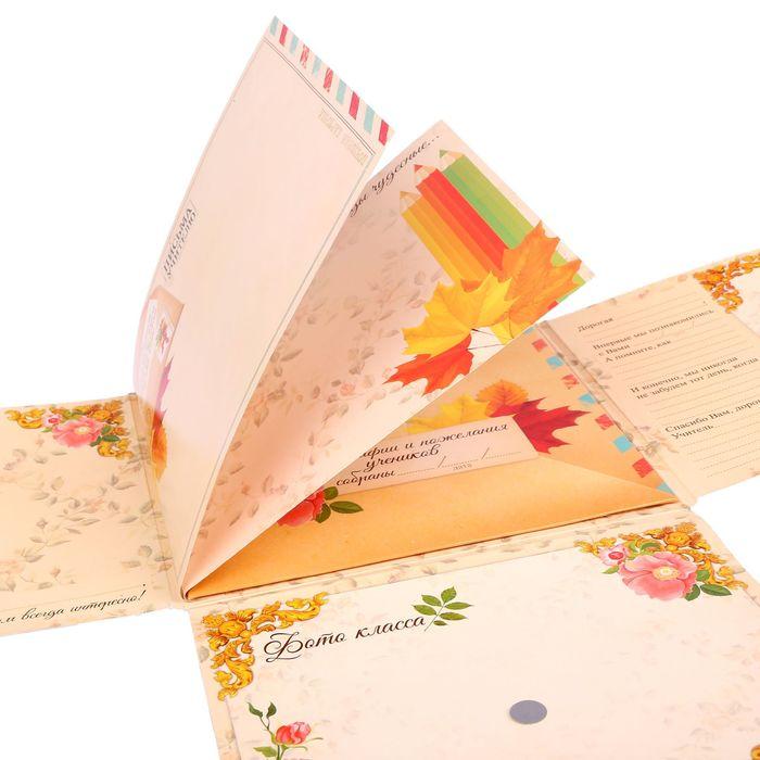Открытка-конверт учителю дорогому учителю