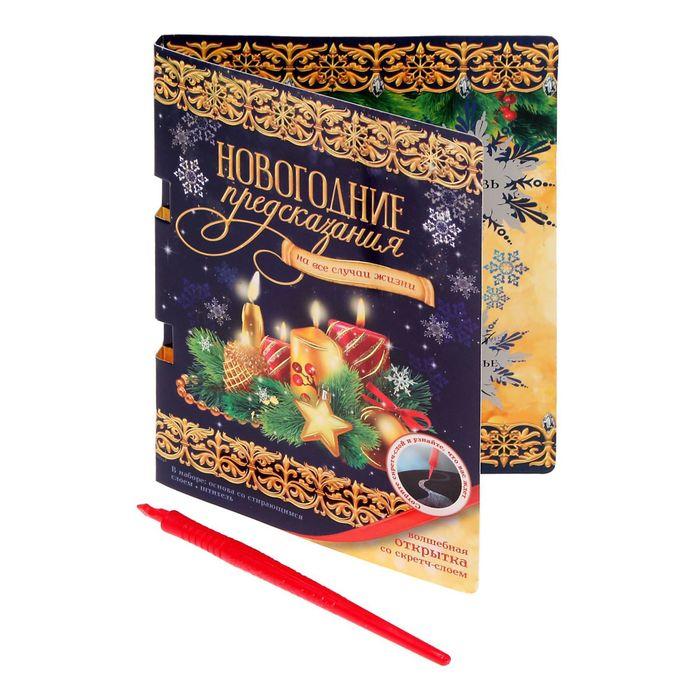 Открытку, набор открыток новогодний шар со скретч слоем