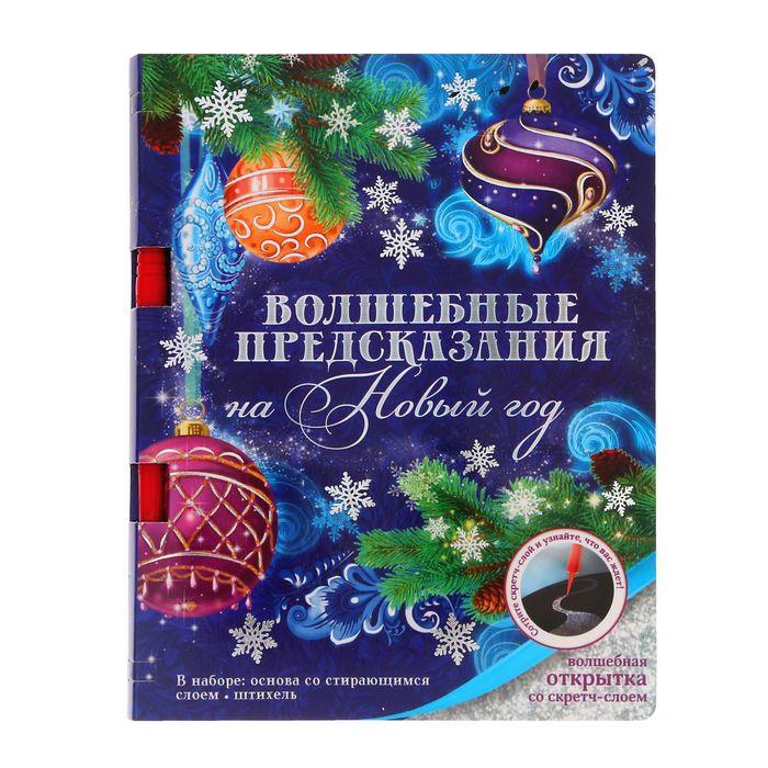 Набор открыток новогодний шар со скретч слоем