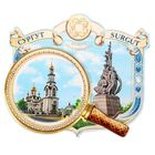"Magnet layered with a magnifying glass ""Surgut"""